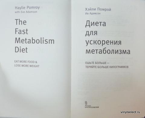 Диета Для Ускорения Метаболизма Хейли Помрой Pdf. Диета для ускорения метаболизма