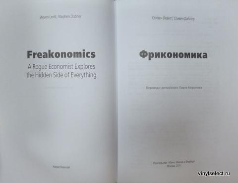 freakonomics case essay Get an answer for 'what are the main ideas of freakonomics ' and find homework help for other freakonomics: a rogue economist explores the hidden side of everything questions at enotes.