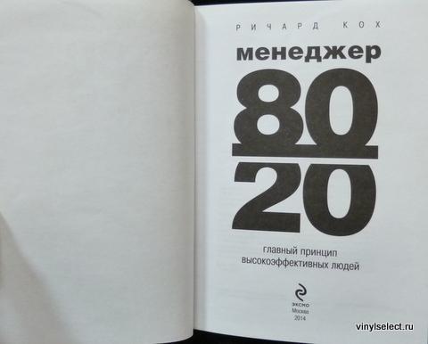 РИЧАРД КОХ 80/20 МЕНЕДЖЕР EPUB СКАЧАТЬ БЕСПЛАТНО