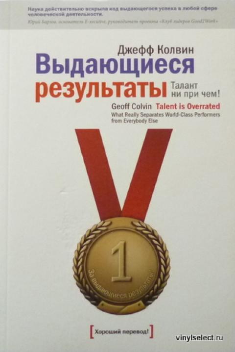 ВЫДАЮЩИЕСЯ РЕЗУЛЬТАТЫ КОЛВИН ДЖЕФФ СКАЧАТЬ БЕСПЛАТНО