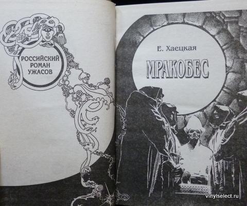 ЕЛЕНА ХАЕЦКАЯ МРАКОБЕС СКАЧАТЬ БЕСПЛАТНО
