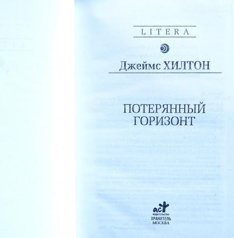 ДЖЕЙМС ХИЛТОН ПОТЕРЯННЫЙ ГОРИЗОНТ СКАЧАТЬ БЕСПЛАТНО
