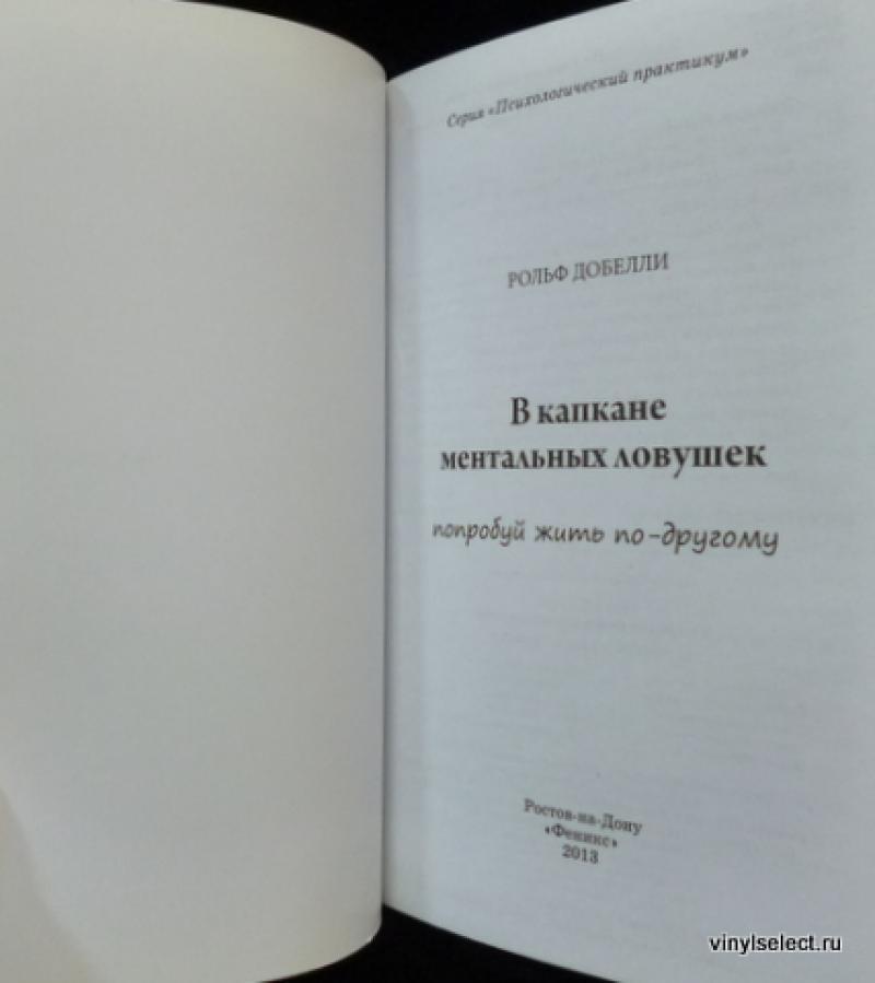 РОЛЬФ ДОБЕЛЛИ В КАПКАНЕ МЕНТАЛЬНЫХ СКАЧАТЬ БЕСПЛАТНО