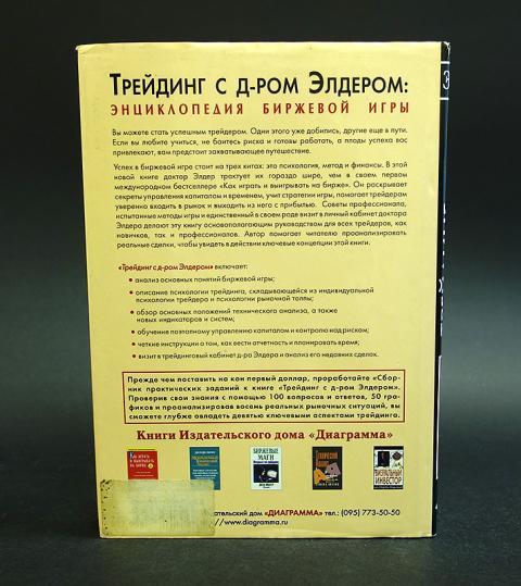 АЛЕКСАНДР ЭЛДЕР ЭНЦИКЛОПЕДИЯ БИРЖЕВОЙ ИГРЫ СКАЧАТЬ БЕСПЛАТНО