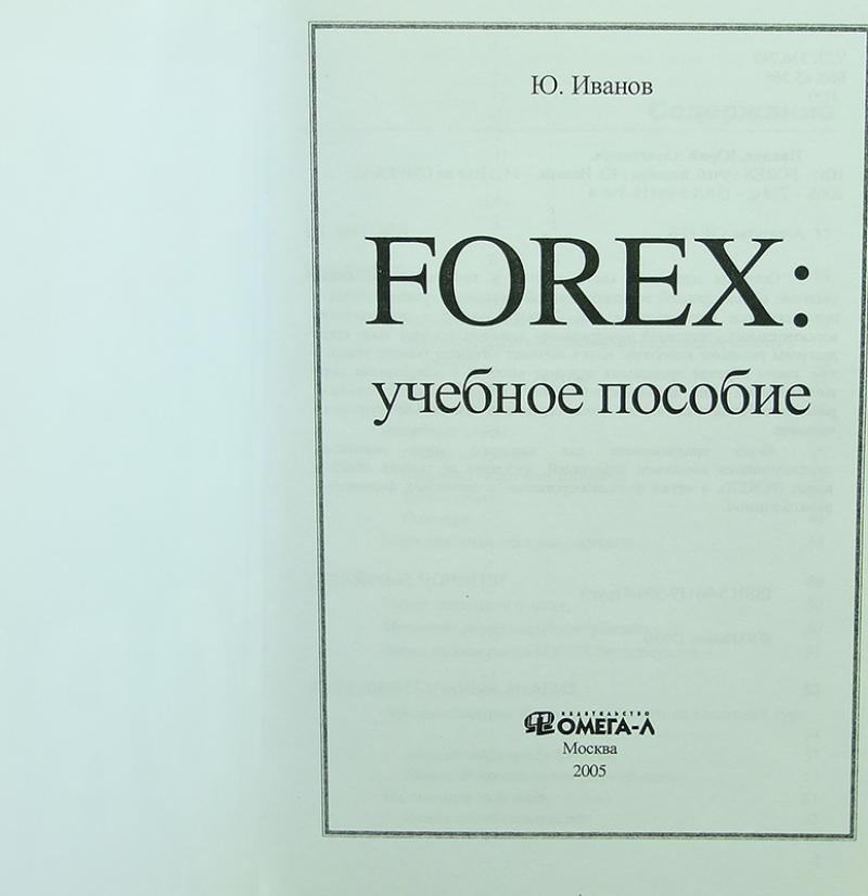 Forex учебное пособие.юрий ивано roboforex отзывы 2015