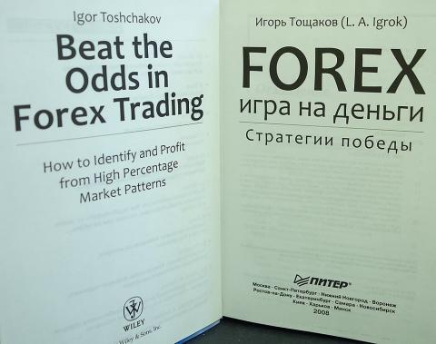 Книга форекс игра на деньги брокер форекс кухни