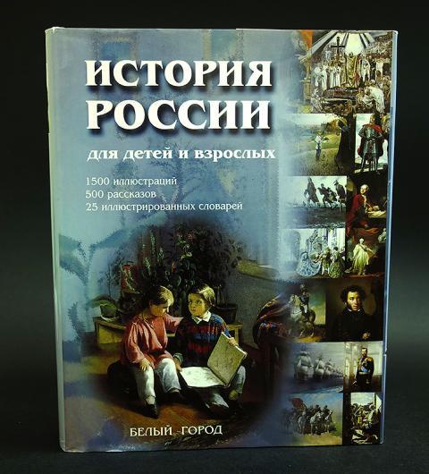 книги серии история россии белый город собрал подборку самых