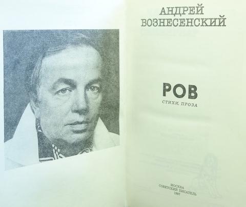 Image result for вознесенский книга ров