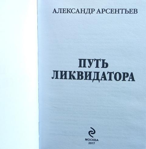 АЛЕКСАНДР АРСЕНТЬЕВ ПУТЬ ЛИКВИДАТОРА СКАЧАТЬ БЕСПЛАТНО