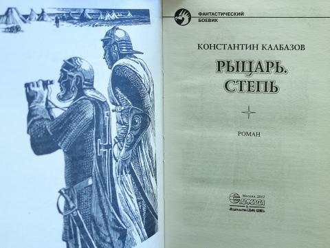 КОНСТАНТИН КАЛБАЗОВ ВСЕ КНИГИ ПО СЕРИЯМ СКАЧАТЬ БЕСПЛАТНО
