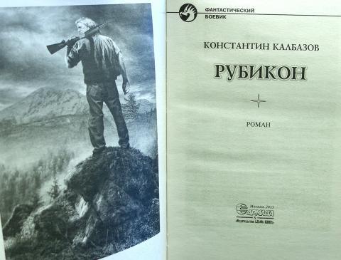 КАЛБАЗОВ КОНСТАНТИН РУБИКОН 2 СКАЧАТЬ БЕСПЛАТНО