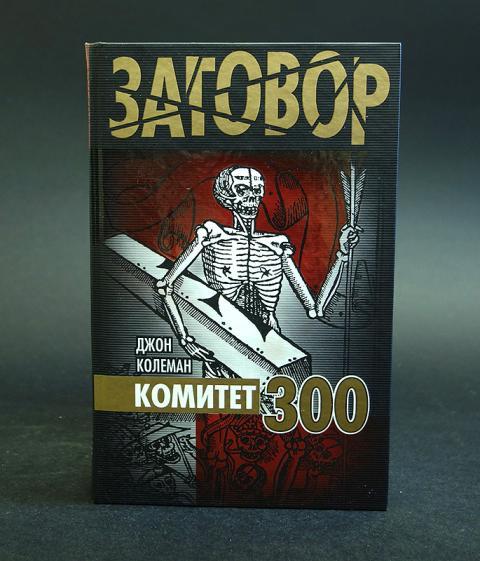ДЖОН КОЛЕМАН КОМИТЕТ 300 СКАЧАТЬ БЕСПЛАТНО