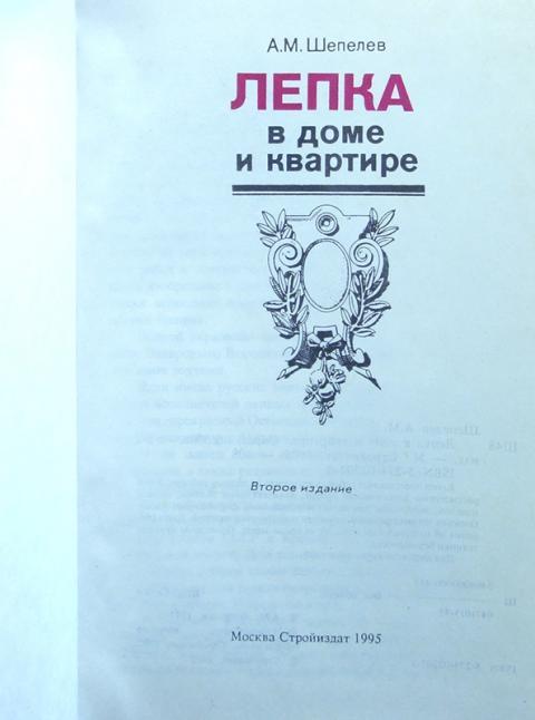 ШЕПЕЛЕВ А.М ЛЕПКА В ДОМЕ И КВАРТИРЕ СКАЧАТЬ БЕСПЛАТНО
