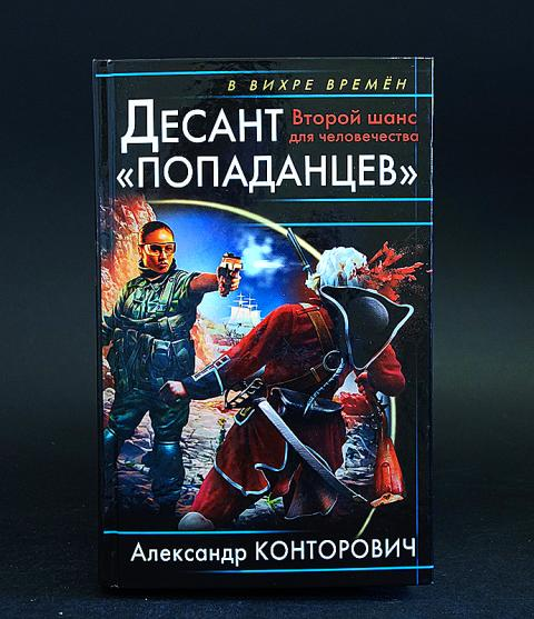 КОНТОРОВИЧ АЛЕКСАНДР ДЕСАНТ ПОПАДАНЦЕВ СКАЧАТЬ БЕСПЛАТНО