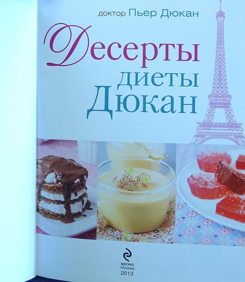 диеты десерты дюкан