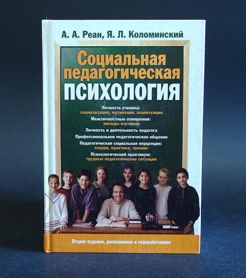 РЕАН КОЛОМИНСКИЙ СОЦИАЛЬНАЯ ПЕДАГОГИЧЕСКАЯ ПСИХОЛОГИЯ СКАЧАТЬ БЕСПЛАТНО