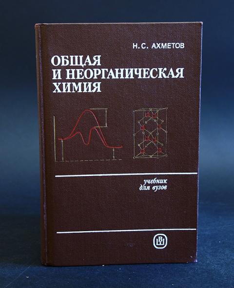 Для вузов решебник органическая химия