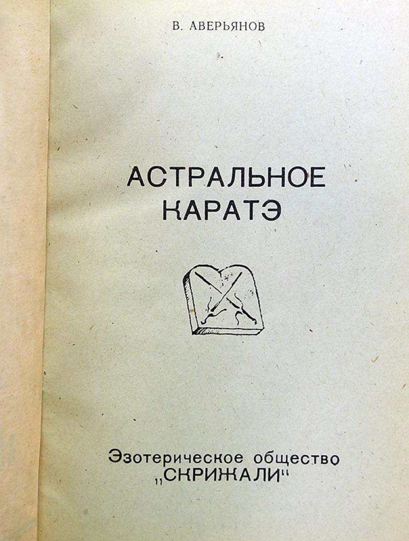 Аверьянов валерий астральное каратэ все фотографии