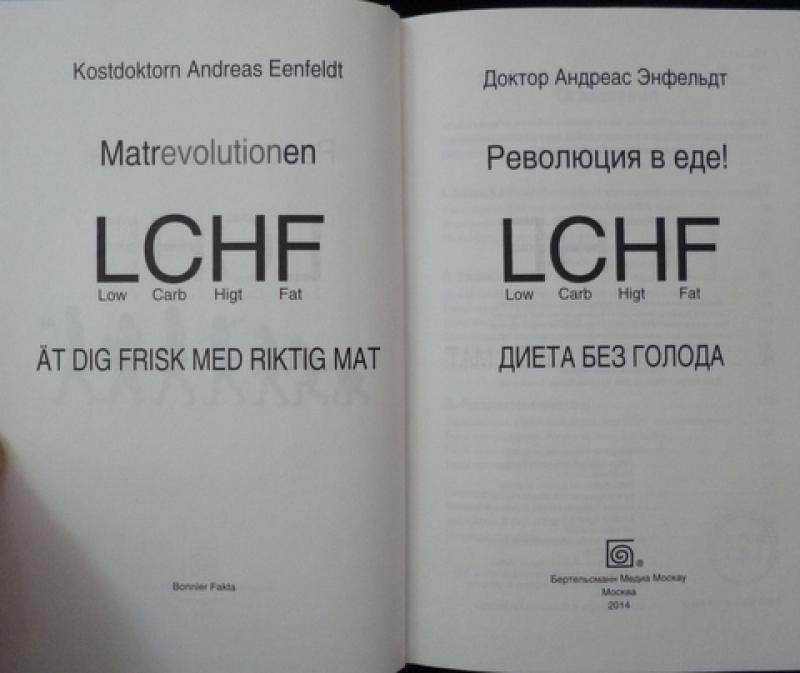 Жировая Диета Андреаса Энфельдта. Соблюдаем низкоуглеводную диету LCHF и худеем