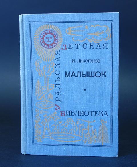 Купить книгу Малышок Ликстанов И., Средне-Уральское книжное издательство  1968, цена 250 руб - BookSelect