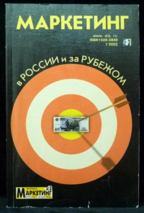 Маркетинг в россии и за рубежом журнал официальный сайт